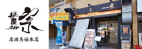 高田馬場本店
