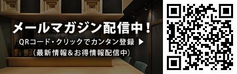 麺屋宗 メルマガ登録