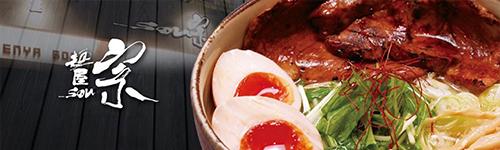 麺屋宗 オンラインショップ