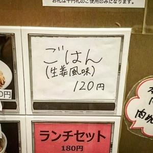 ごはん120円