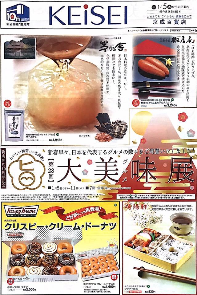 水戸京成百貨店2