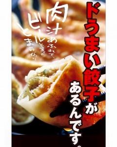 つけ麺博餃子1