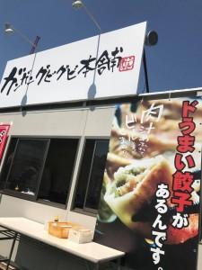 つけ麺博餃子4
