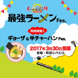 つけ麺博餃子5