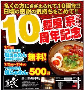 麺屋宗10周年チラシ